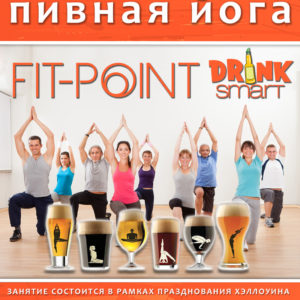 фитнес клуб Fit-point Пивная йога