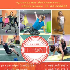 Студия фитнеса на Салтовке Харьков
