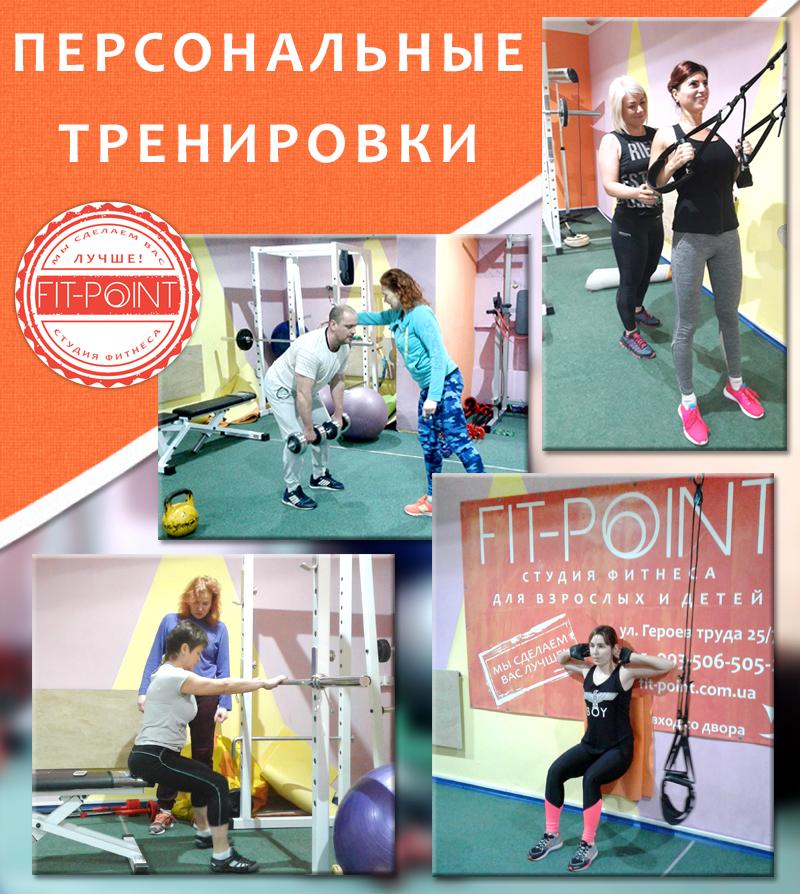персональный тренер фитнес клуб FIT-POINT на героев труда