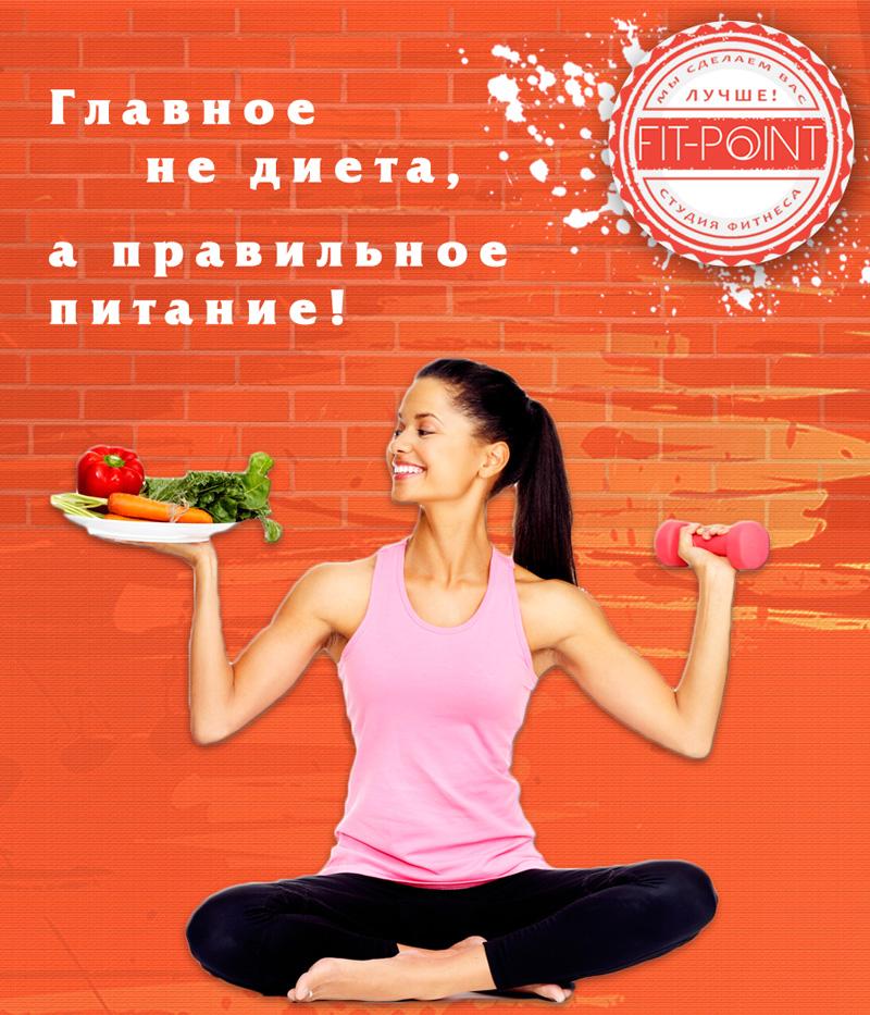 фитнес и правильное питание консультации диетолога