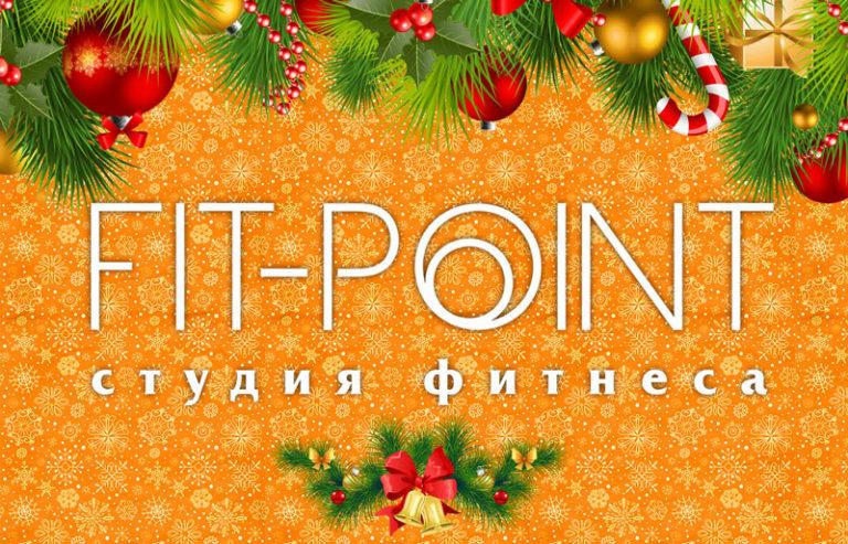 Новогодняя вечеринка в студии FIT-POINT