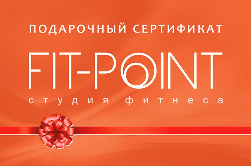 студия фитнеса FIT-POINT подарочные сертификаты