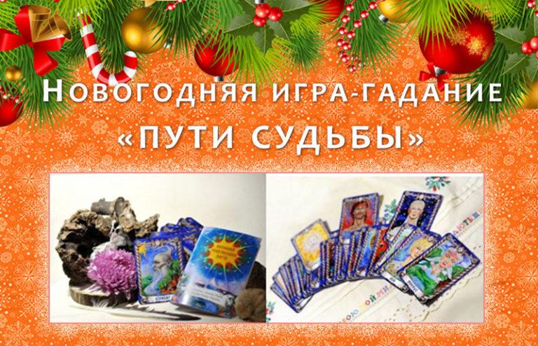 Новогодняя игра «ПУТИ СУДЬБЫ»