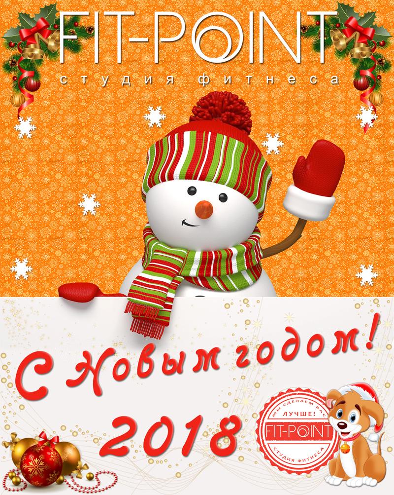 новогодние поздравления фитнес клуб FIT-POINT