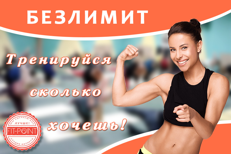 Картинка объявление фитнес клуба