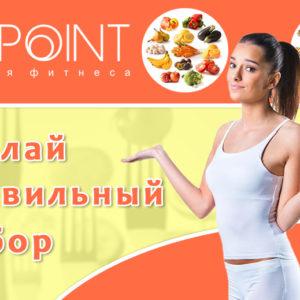 Программа правильного питания Консультации диетолога харьков