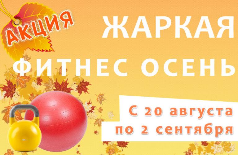 Жаркая Фитнес осень с FIT-POINT