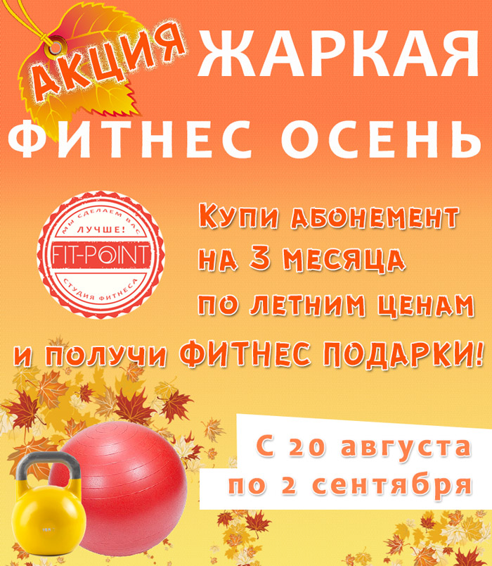 акция фитнес клуб FIT-POINT Салтовка