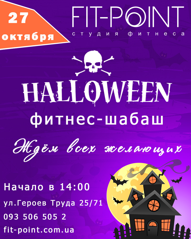 Хэллоуин вечеринка фитнес клуб FIT-POINT