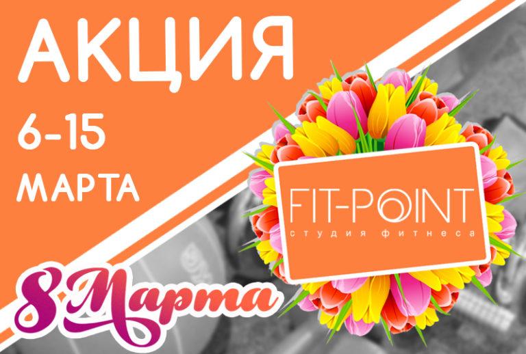 Фитнес весна 2019 с FIT-POINT