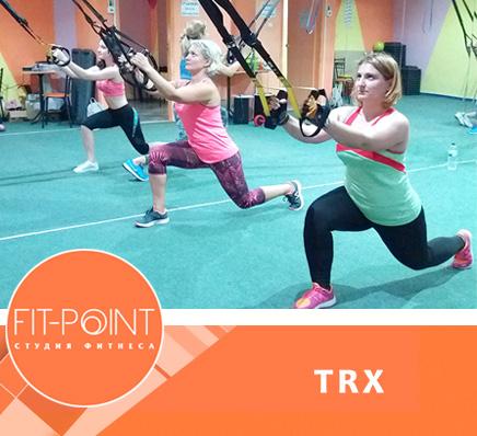Тренировки TRX на Салтовке фитнес клуб на Героев Труда