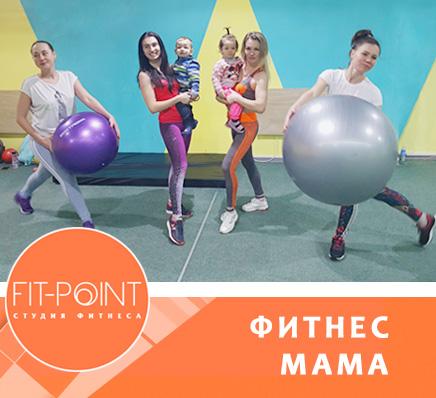 Восстановление после родов Фитнес Мама клуб FIT-POINT