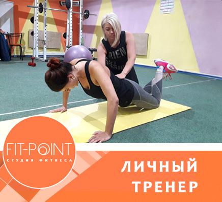 Персональный тренер Харьков Салтовка