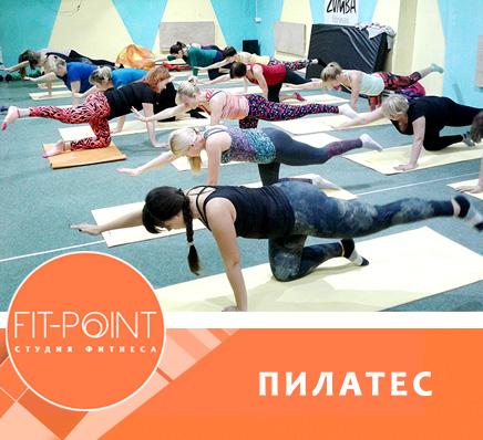 Пилатес на Салтовке фитнес клуб на Героев Труда