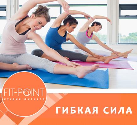 Тренировки Гибкая Сила фитнес клуб на Салтовке