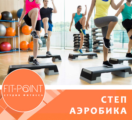 Степ аэробика на Салтовке фитнес клуб FIT-POINT