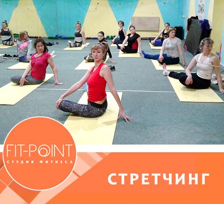 Стретчинг фитнес клуб FIT-POINT Салтовка