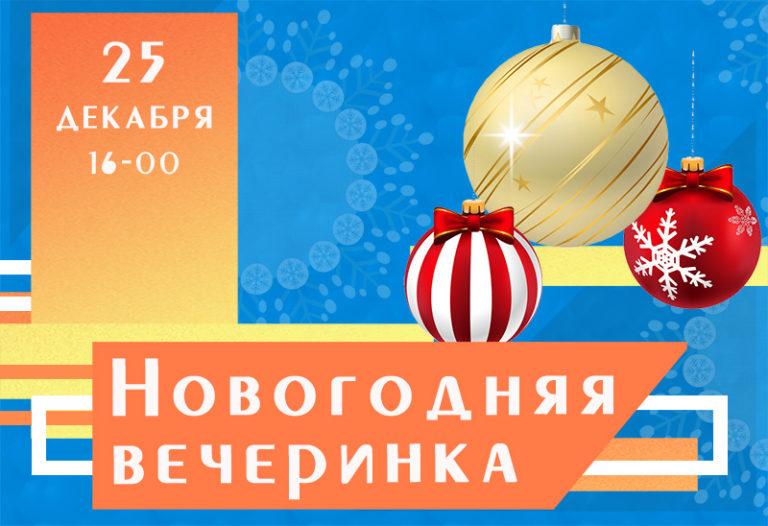 Новогодняя вечеринка FIT-POINT 2020