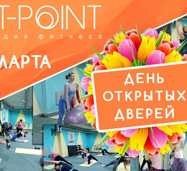 День Открытых дверей фитнес клуб FIT-POINT