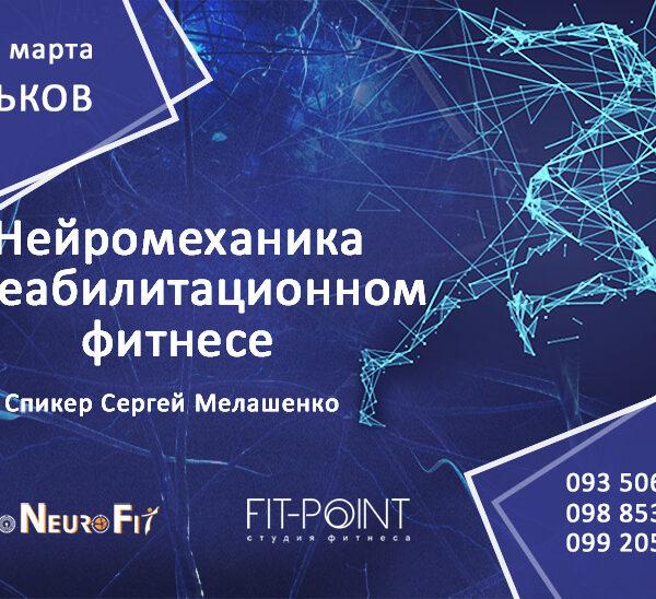 Образовательный семинар для фитнес тренеров Харьков