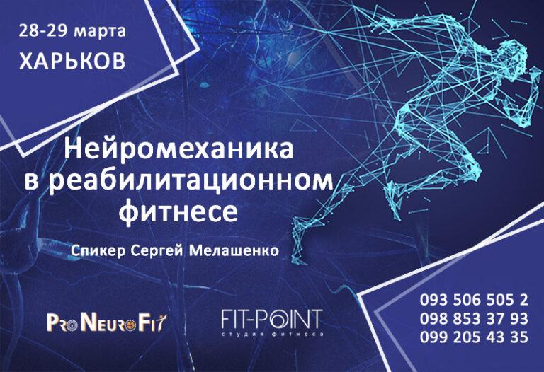 28-29 марта – семинар для фитнес тренеров в Харькове