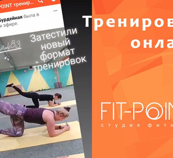 фитнес тренировки онлайн FIT-POINT
