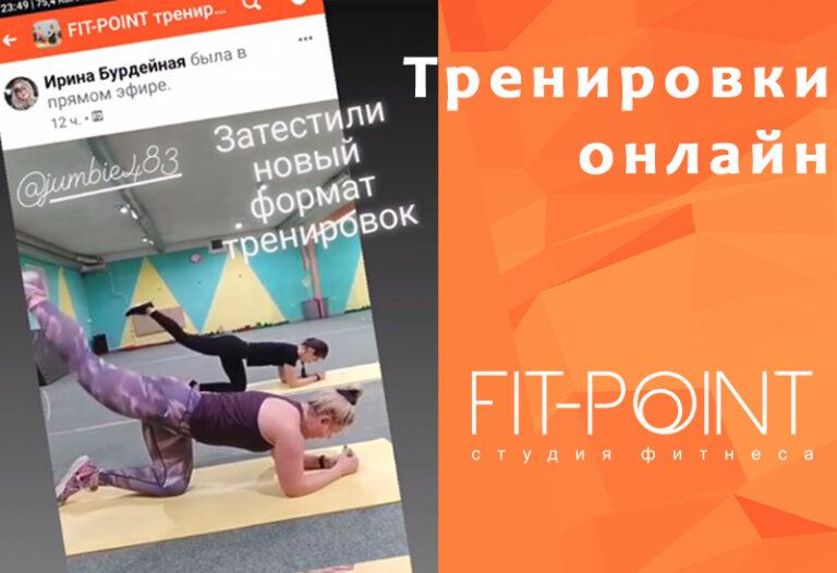 Фитнес тренировки онлайн