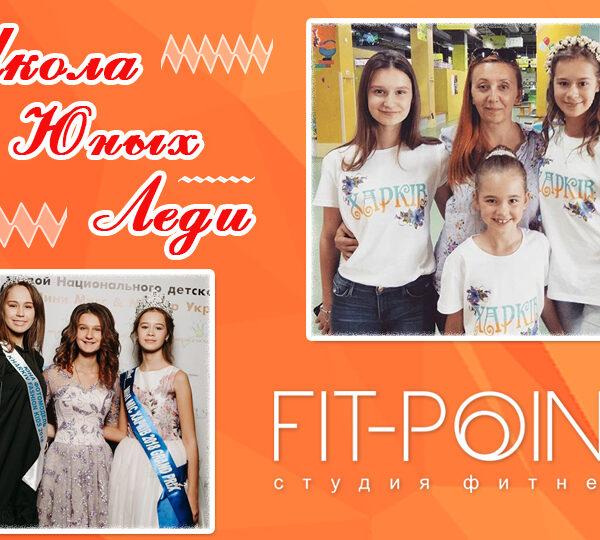 Школа Юных Леди в FIT-POINT на Салтовке