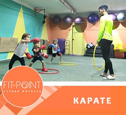 тренировки карате для детей на салтовке