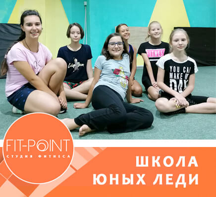 школа юных леди центр европа харьков салтовка
